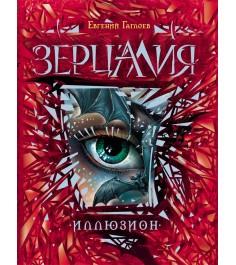 Зерцалия 1 Иллюзион Росмэн 19993