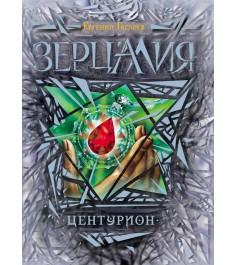 Зерцалия 3 Центурион Росмэн 19995