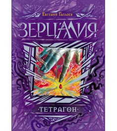 Зерцалия 4 Тетрагон Росмэн 19996