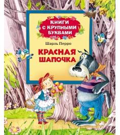 Перро Ш Красная шапочка Книги Росмэн 21070