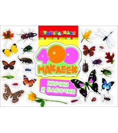 400 наклеек Жучки и бабочки Росмэн 21837
