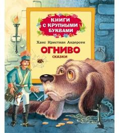 Андерсен Х К Огниво Книги с крупными буквами Росмэн 22041