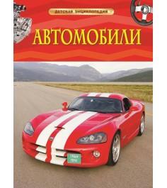 Детская энциклопедия автомобили Росмэн 22217