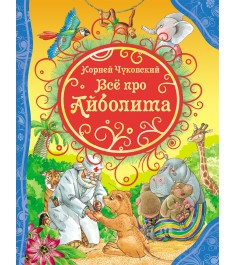 Книга все про айболита корней чуковский Росмэн 23288