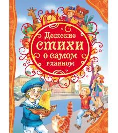 Книга детские стихи о самом главном Росмэн 23290