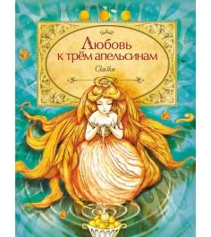 Любовь к трем апельсинам Итальянские сказки Росмэн 23293