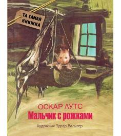 Лутс О Мальчик с рожками Росмэн 24227
