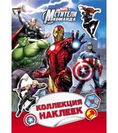 Marvel Мстители Коллекция наклеек Росмэн 24348