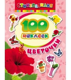 Книга 100 наклеек цветочки Росмэн 24465