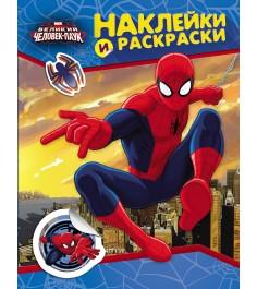 Marvel Человек паук Наклейки и раскраски Росмэн 24490