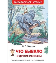Книга Росмэн внеклассное чтение 24542