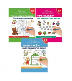 Набор тетрадей школа для дошколят тренажер 1 Росмэн 24813
