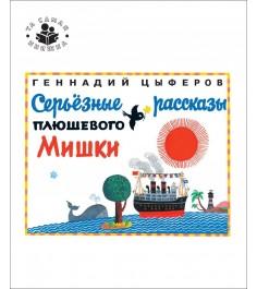 Цыферов Г Серьезные рассказы плюшевого мишки Та самая книжка Росмэн 25076