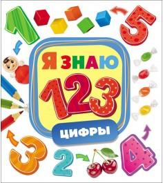 Книга я знаю цифры Росмэн 26185