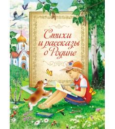 Сборник стихи и рассказы о родине Росмэн 26853