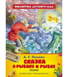 Книга сказка о рыбаке и рыбке Росмэн 26868