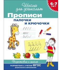 Прописи Палочки и крючочки Рабочая тетрадь Росмэн 26926