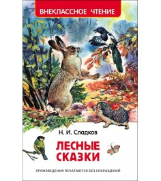 Книга внеклассное чтение лесные сказки н и сладков Росмэн 26980