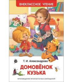 Книга Росмэн домовенок кузька 26984