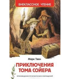 Книга Росмэн приключения тома сойера 26985