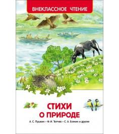 Книга внеклассное чтение стихи о природе Росмэн 26990