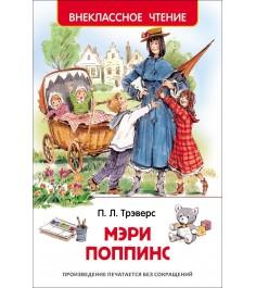 Книга внеклассное чтение мэри поппинс Росмэн 26993