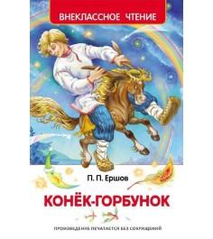 Книга внеклассное чтение конек горбунок Росмэн 26999