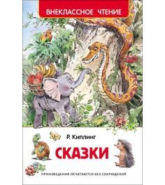Киплинг Р Сказки Внеклассное чтение Росмэн 27001