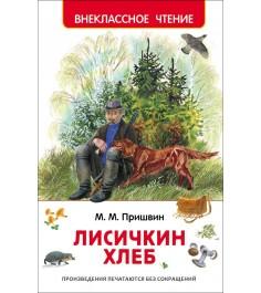 Книга внеклассное чтение лисичкин хлеб Росмэн 27003