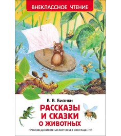 Книга Росмэн рассказы и сказки о животных 27004