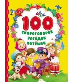 Книга для детей 100 скороговорок загадок потешек Росмэн 27069