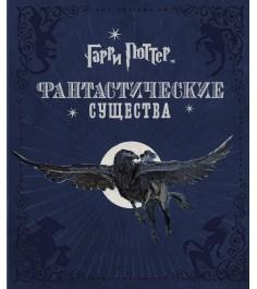 Гарри Поттер Фантастические существа Росмэн 27102