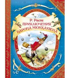 Распе Р Приключения барона Мюнхаузена Росмэн 27250