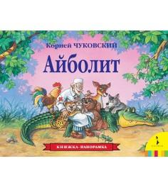 Книжка панорамка айболит корней чуковский Росмэн 27870