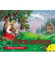 Книжка панорамка гуси лебеди Росмэн 27877