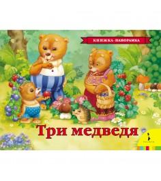 Книжка панорамка три медведя Росмэн 27899