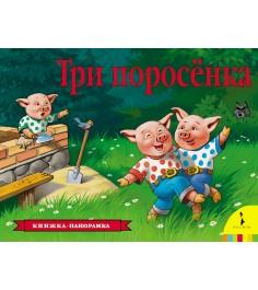 Книжка панорамка три поросенка с михалков Росмэн 27900