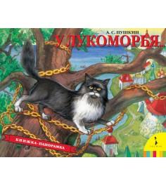 Книжка панорамка у лукоморья а с пушкин Росмэн 27901