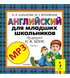 Часть 1 Диск MP3 Росмэн 27905