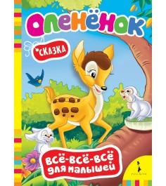Книга все все все для малышей олененок Росмэн 27914