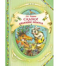 Сказки дядюшки Римуса Росмэн 27958