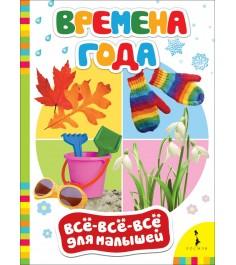 Книга все все все для малышей времена года Росмэн 28042