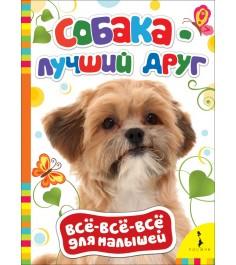 Книга все все все для малышей собака лучший друг Росмэн 28043