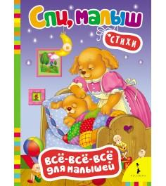Книга всё всё всё для малышей спи малыш стихи Росмэн 28080
