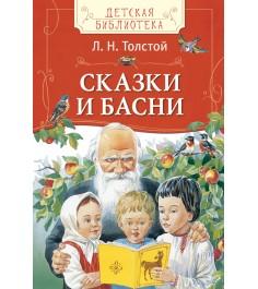 Книга детская библиотека сказки и басни л н толстой Росмэн 28115
