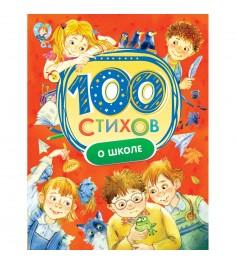 Книга 100 стихов о школе Росмэн 28131