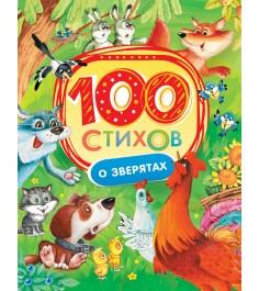 Книга 100 стихов о зверятах Росмэн 28132