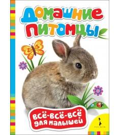 Книга все все все для малышей домашние питомцы Росмэн 28195