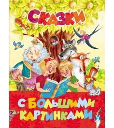 Книга сказки с большими картинками Росмэн 28528