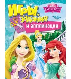 Книга принцессы диснея игры задания и аппликации Росмэн 28784